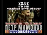 Петр МАМОНОВ 23.02.2010